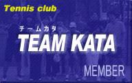 テニスチームKATA