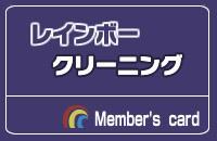 レインボークリーニング ヤオコー川口朝日店