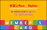 サロンRose Nighter