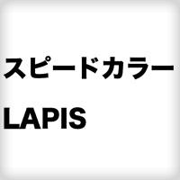 スピードカラー ラピス